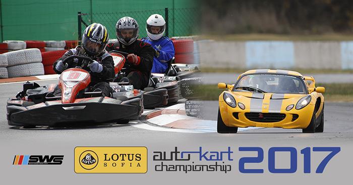 Lotus Sofia AUTO-KART Championship 2017 - първи кръг