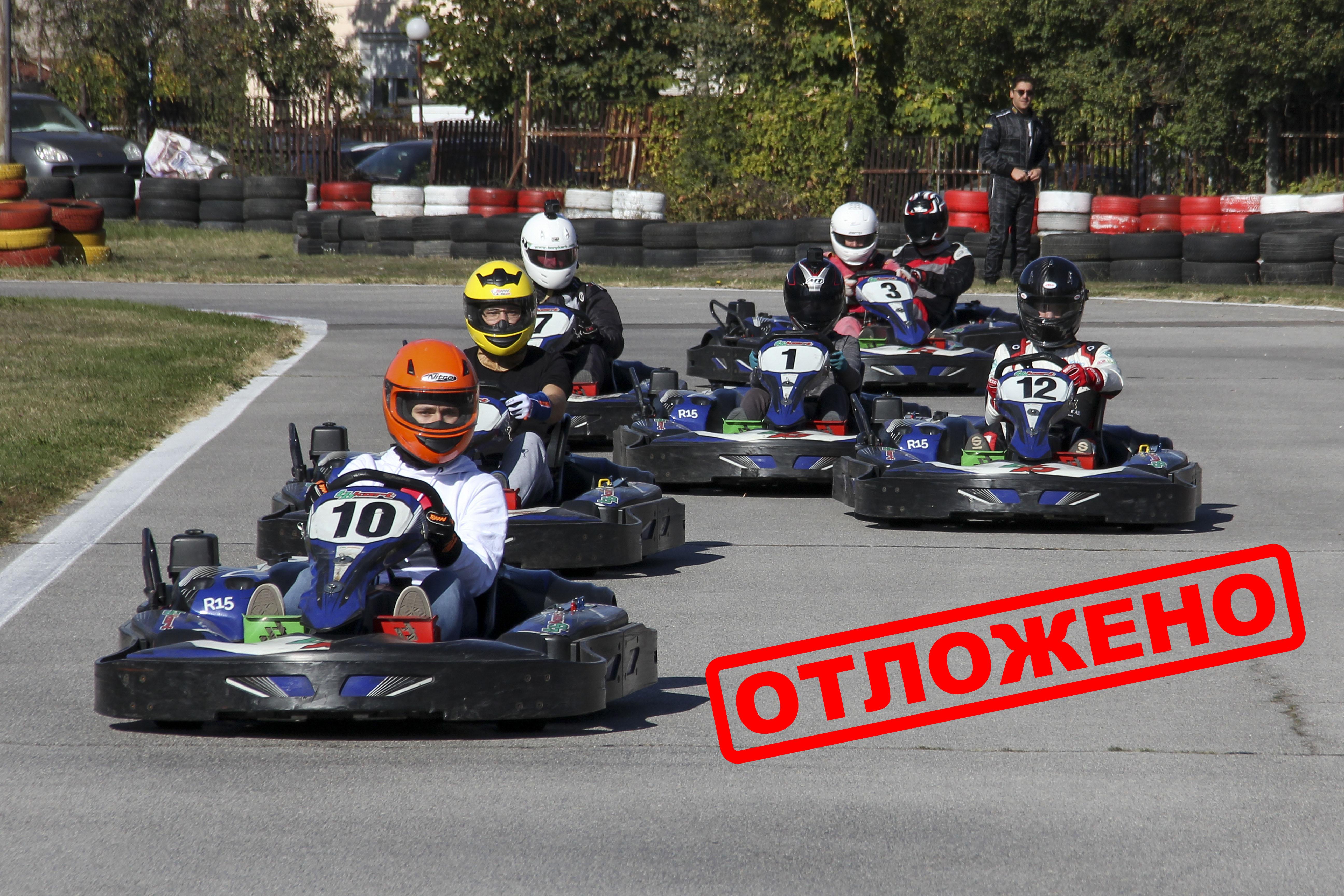 Втори кръг от Auto-Kart Championship - отложен